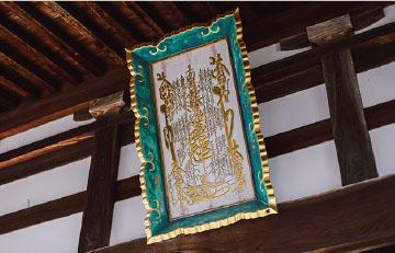 日蓮大聖人筆跡 大曼荼羅